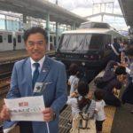 """<span class=""""title"""">企画団体列車『特急あそぼーい!』</span>"""
